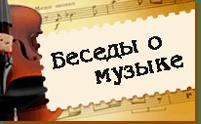 Беседы-о-музыке-1