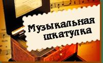 Музыкальная-шкатулка-2