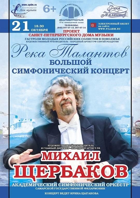 Река Талантов Щербаков
