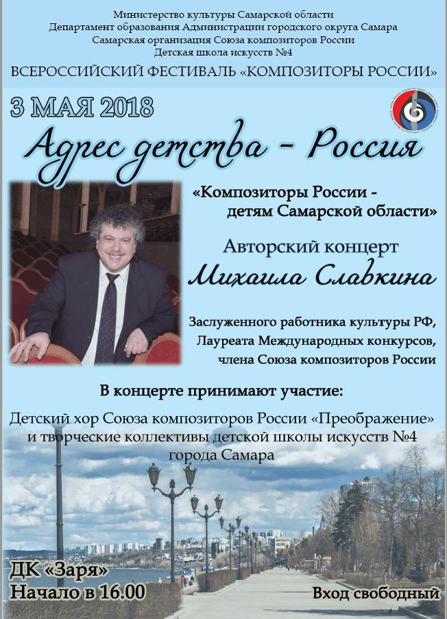 афиша новости Славкин