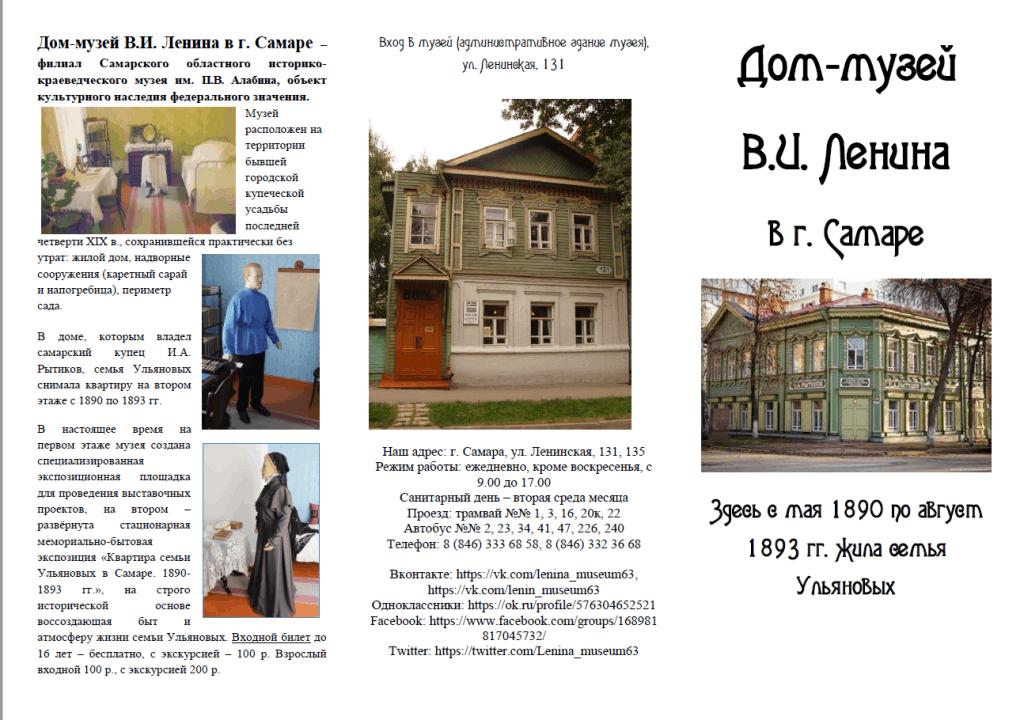 дом музей Ленина 1